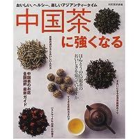 中国茶に強くなる―おいしい、ヘルシー、楽しいアジアンティータイム (別冊家庭画報)