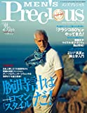 MEN'S Precious (メンズプレシャス) 2019年 夏号 [雑誌] MEN'S Precious