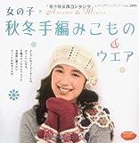 女の子・秋冬手編みこもの&ウエア (レディブティックシリーズ no. 2895)