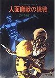 人面魔獣の挑戦―クラッシャージョウシリーズ 〈6〉 (ソノラマ文庫 26-F)