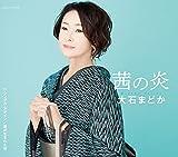 【Amazon.co.jp限定】30周年記念曲「茜の炎」(メガジャケ付)