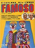 FAMOSO (ファモーソ) 2009年 05月号 [雑誌]