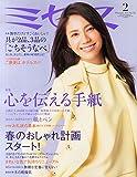 ミセス 2015年 2月号 [雑誌]