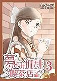 夢よみ珈琲喫茶店(3) (カドカワデジタルコミックス)