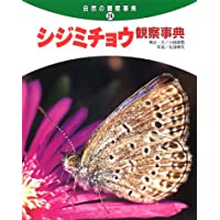 シジミチョウ観察事典 (自然の観察事典)