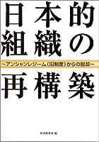 日本的組織の再構築―アンシャンレジーム(旧制度)からの脱却