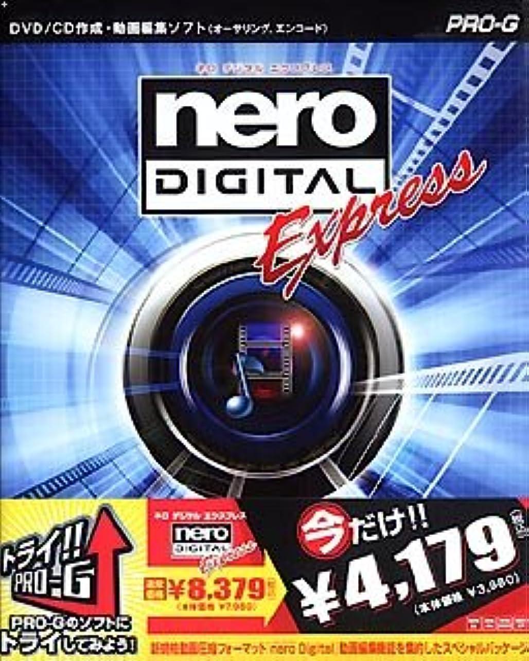 ながらベストうぬぼれTRY PRO-G nero Digital Express (限定2000本)