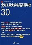 愛知工業大学名電高等学校 H30年度用 過去5年分収録 (高校別入試問題シリーズF6)