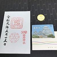 姫路城 メダル QUOカード ご朱印 セット 令和元年 現地限定