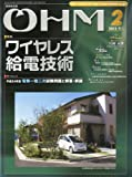 OHM (オーム) 2013年 02月号 [雑誌]