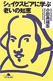 シェイクスピアに学ぶ老いの知恵 (幻冬舎文庫)