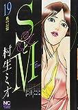 SとM 19 (ニチブンコミックス)