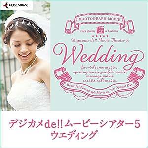 デジカメde!!ムービーシアター5 Wedding [ダウンロード]