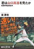 君は山口高志を見たか 伝説の剛速球投手 (講談社+α文庫)