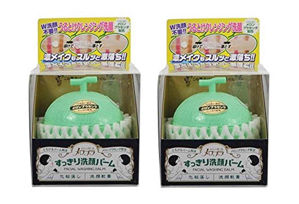 メモ性的利用可能メロプラ すっきり洗顔バーム 100g×2個セット