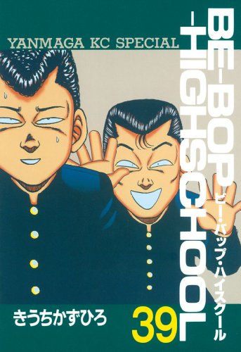 BE?BOP?HIGHSCHOOL(39) (ヤングマガジンコミックス)