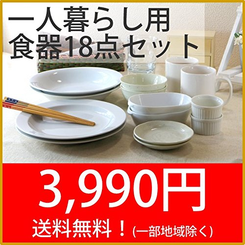 一人暮らし用食器18点セット 送料無料(一部地域を除く)  大人気のカレー皿まで入ってこの価格!食器セット 単身 食器 お試し 福袋 新生活 完全 コンプリートセット