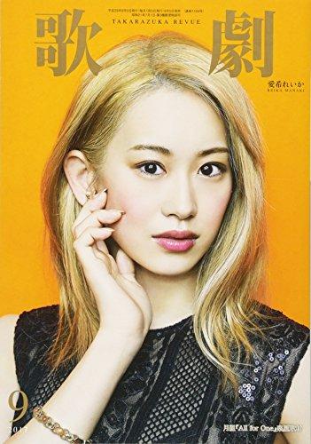歌劇 2017年 09 月号 [雑誌]