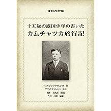 十五歳の露国少年の書いたカムチャツカ旅行記〈復刻改訂版〉