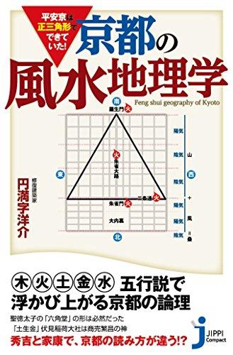 平安京は正三角形でできていた! 京都の風水地理学