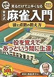 DVD>見るだけで上手くなる井手名人の東大式麻雀入門役と点数の数え方 (<DVD>)