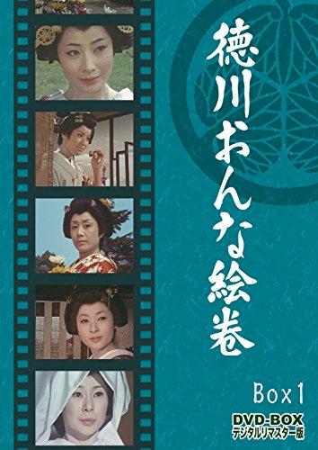 徳川おんな絵巻 DVD-BOX 1 デジタルリマスター版
