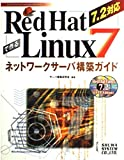 RedHatLinux7で作るネットワークサーバー構築ガイド7.2対応 (Network server construction guide series (6))