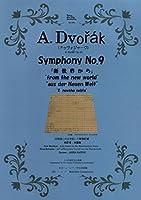 ドヴォジャーク/交響曲第9番「新世界から」 自筆譜完全準拠 新校訂版 (Tokyo New City Orchestra)