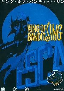 KING OF BANDIT JING 2巻 表紙画像