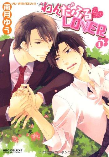 わんだふる・LOVER(1) (ビーボーイコミックスデラックス) (ビーボーイコミックスDX)の詳細を見る