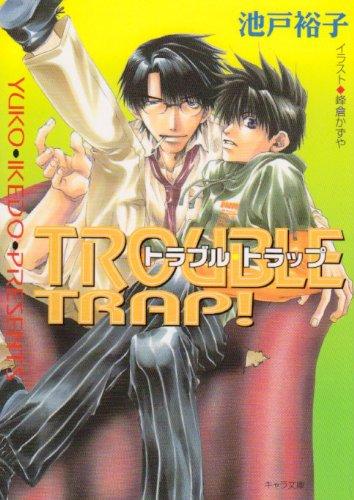 TROUBLE TRAP! (キャラ文庫)の詳細を見る