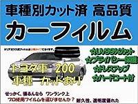 【ノーブランド品】 トヨタ車 エミーナ 10系 カット済 カーフイルム