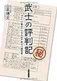 武士の評判記―『よしの冊子』にみる江戸役人の通信簿 (新人物ブックス)