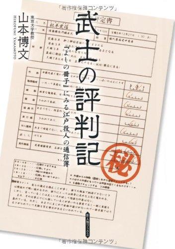 武士の評判記―『よしの冊子』にみる江戸役人の通信簿 (新人物ブックス)の詳細を見る