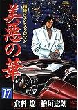 美悪の華 17―超絶ピカレスクロマン (ニチブンコミックス)