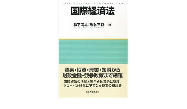 国際経済法 | 松下 満雄, 米谷 三以 |本 | 通販 | Amazon