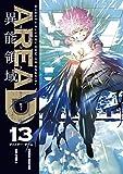 AREA D 異能領域(13) (少年サンデーコミックススペシャル)