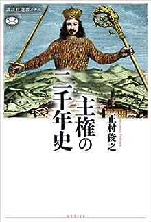主権の二千年史 (講談社選書メチエ)