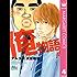 俺物語!! 4 (マーガレットコミックスDIGITAL)