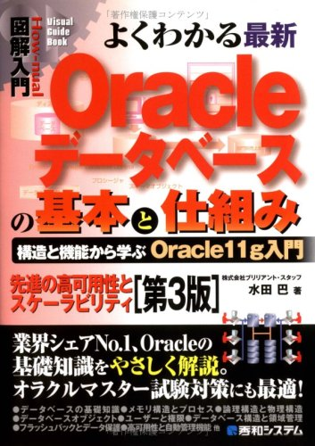 図解入門よくわかる最新Oracleデータベースの基本と仕組み[第3版] (How‐nual Visual Guide Book)の詳細を見る