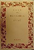 恐るべき子供たち (1957年) (岩波文庫)