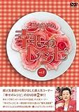 細木数子の幸せのレシピ Vol.2 [DVD]