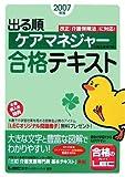 2007年版出る順ケアマネジャー合格テキスト (出る順ケアマネジャーシリーズ)