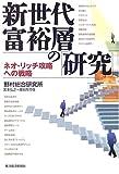 新世代富裕層の「研究」―ネオ・リッチ攻略への戦略 (未来創発2010)