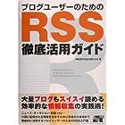 ブログユーザーのためのRSS徹底活用ガイド