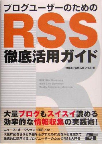 ブログユーザーのためのRSS徹底活用ガイドの詳細を見る