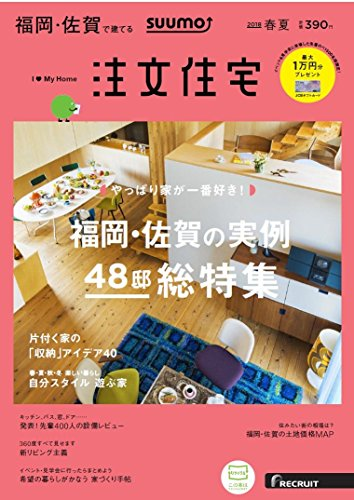 SUUMO注文住宅 福岡・佐賀で建てる 2018年春夏号