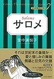 サロメ (マンガ名作オペラ7)