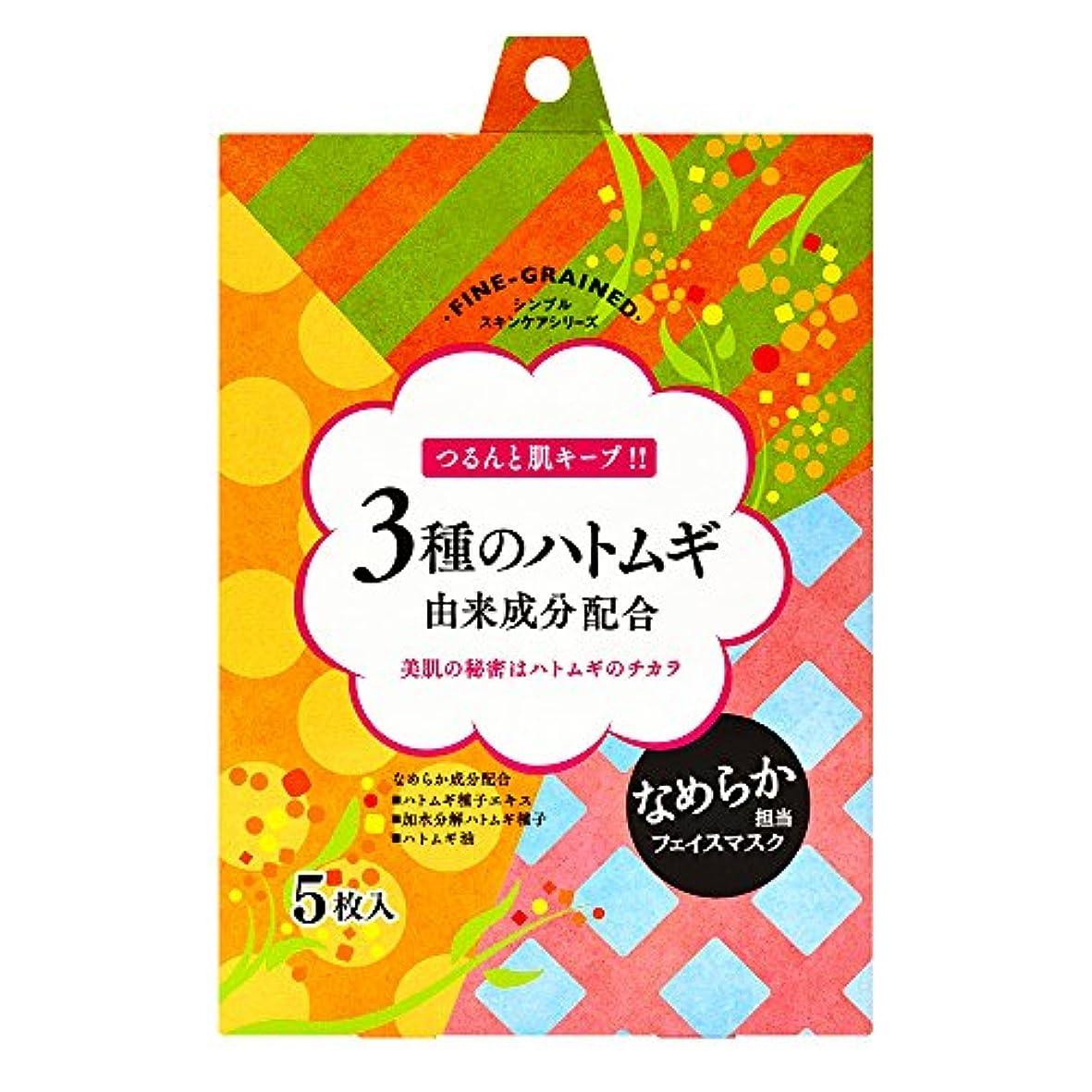 ビーム行商人蒸FINE GRAINED 3種のハトムギ由来成分フェイスマスク 1枚入×5袋