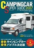 キャンピングカー スーパーガイド2007 (ブッキングムックシリーズ) 画像
